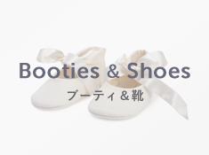 ブーティ&靴