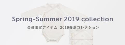 会員限定アイテム 2019春夏コレクション