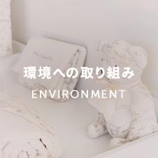 環境への取り組み 環境とオーガニック