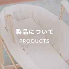 製品について