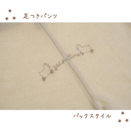 長袖ボディ+足つきボトム2点セット(袋つき)